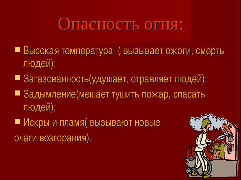 Опасность огня: Высокая температура ( вызывает ожоги, смерть людей); Загазова...