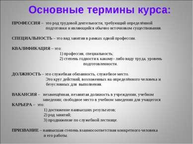 Основные термины курса: ПРОФЕССИЯ – это род трудовой деятельности, требующий ...