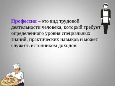 Профессия – это вид трудовой деятельности человека, который требует определен...