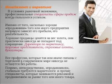 Менеджмент и маркетинг В условиях рыночной экономики, профессиональные специа...