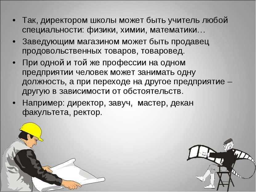 Так, директором школы может быть учитель любой специальности: физики, химии, ...