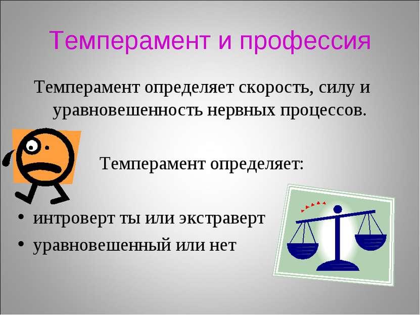 Темперамент и профессия Темперамент определяет скорость, силу и уравновешенно...
