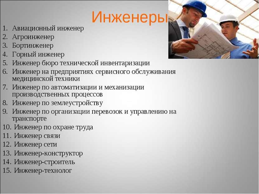 Инженеры Авиационный инженер Агроинженер Бортинженер Горный инженер Инженер б...