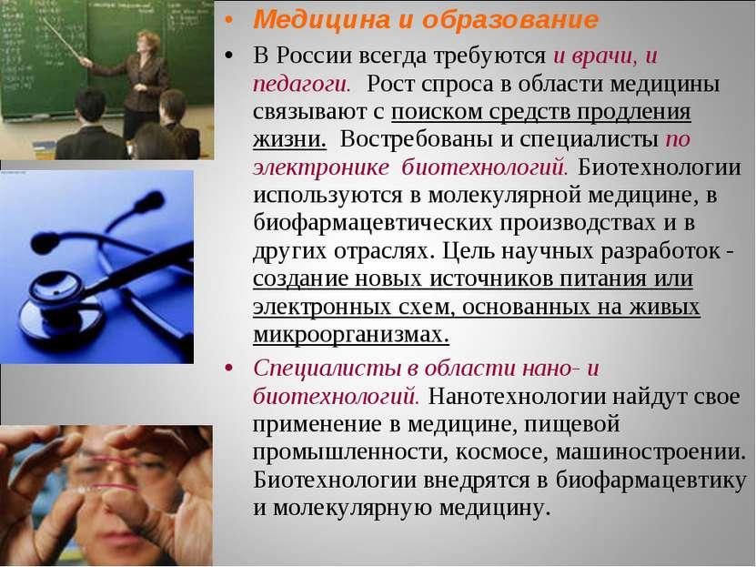 Медицина и образование В России всегда требуются и врачи, и педагоги. Рост с...
