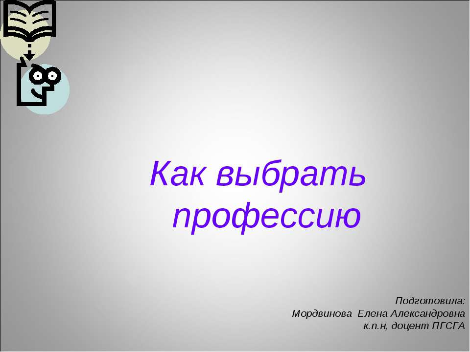 Подготовила: Мордвинова Елена Александровна к.п.н, доцент ПГСГА Как выбрать п...