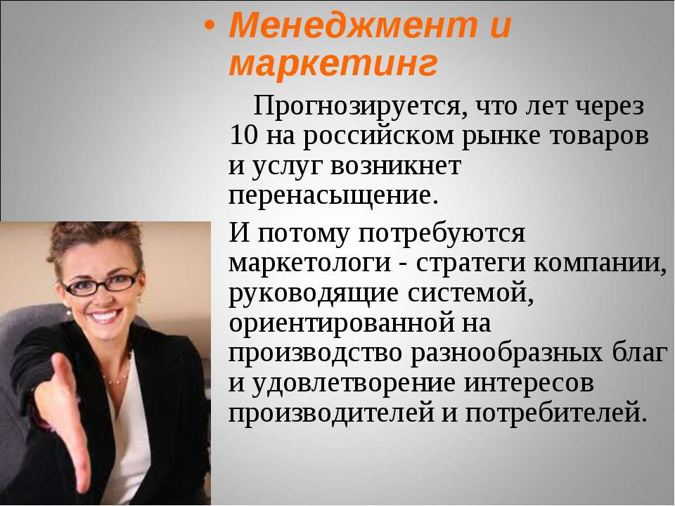 Менеджмент и маркетинг Прогнозируется, что лет через 10 на российском рынке т...