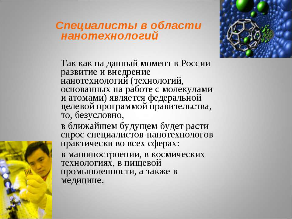 Специалисты в области нанотехнологий Так как на данный момент в России развит...