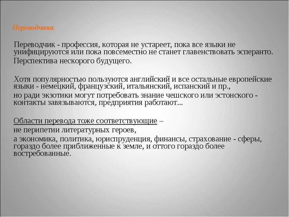 Переводчики Переводчик - профессия, которая не устареет, пока все языки не ун...