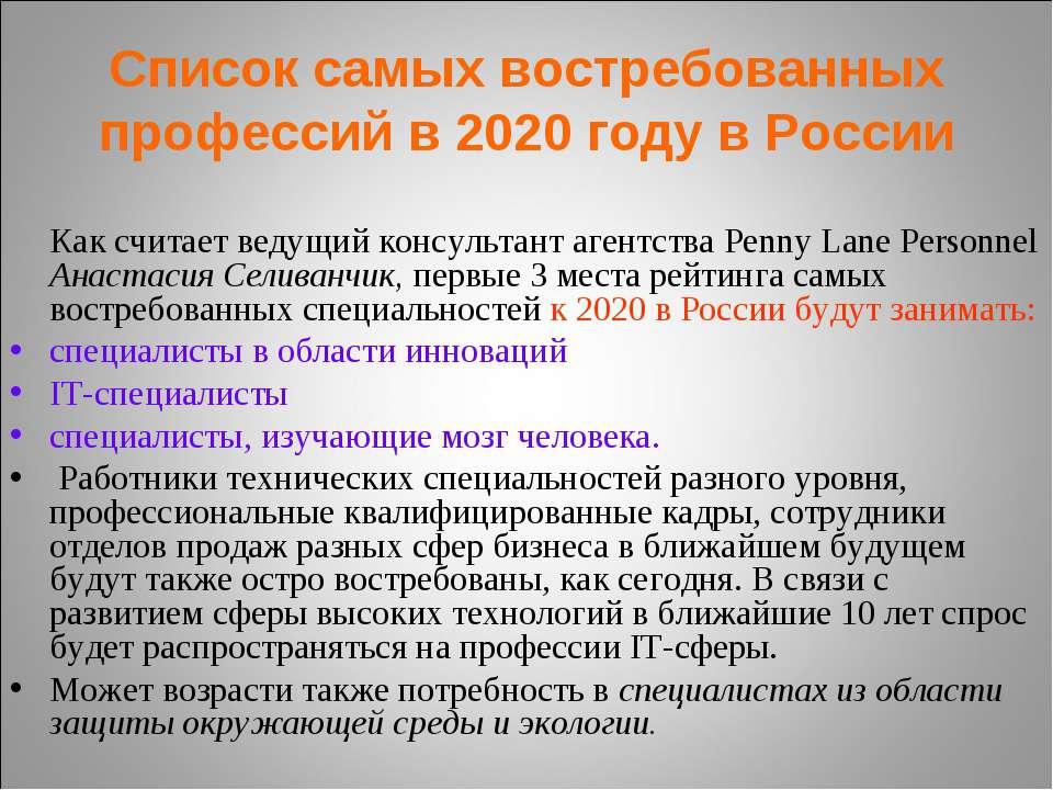 Список самых востребованных профессий в 2020 году в России Как считает ведущи...