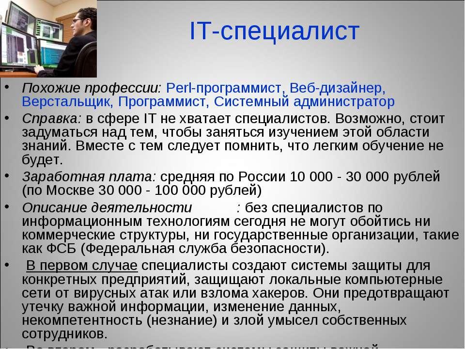 IT-специалист Похожие профессии: Perl-программист, Веб-дизайнер, Верстальщик,...