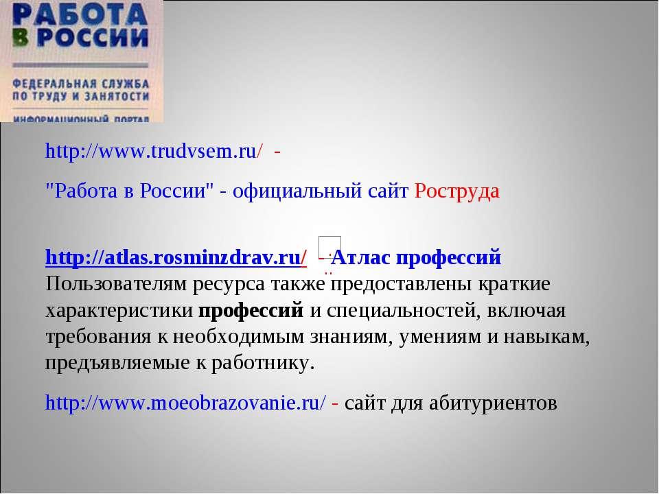 """http://www.trudvsem.ru/ - """"Работа в России"""" - официальный сайт Роструда http:..."""