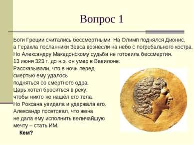 Вопрос 1 Боги Греции считались бессмертными. На Олимп поднялся Дионис, а Гера...