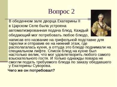 Вопрос 2 В обеденном зале дворца Екатерины II в Царском Селе была устроена ав...