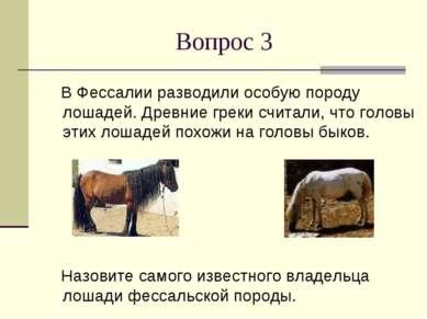Вопрос 3 В Фессалии разводили особую породу лошадей. Древние греки считали, ч...