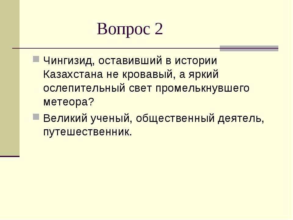 Вопрос 2 Чингизид, оставивший в истории Казахстана не кровавый, а яркий ослеп...