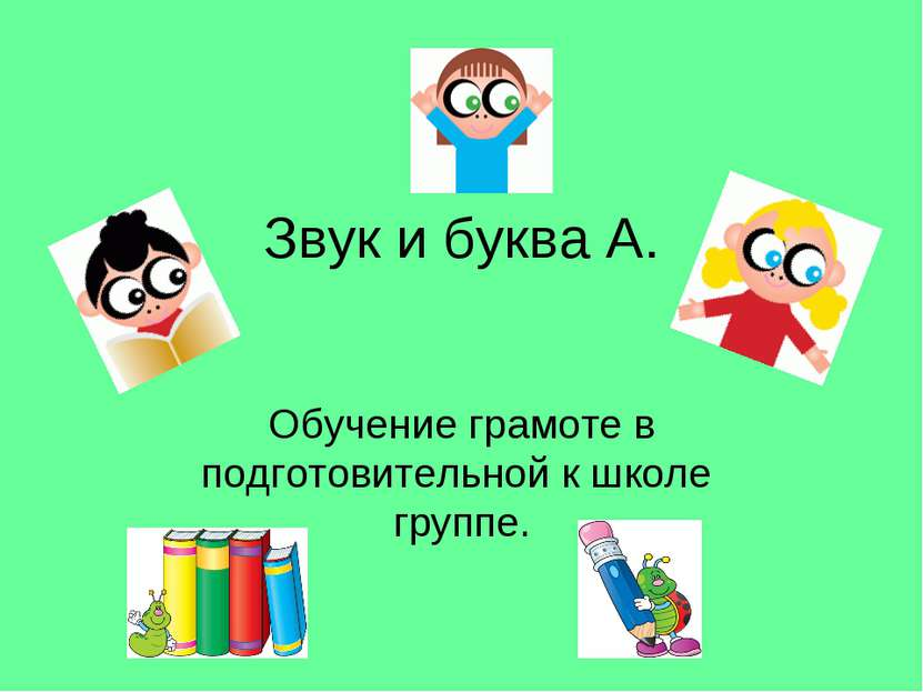 Звук и буква А. Обучение грамоте в подготовительной к школе группе.