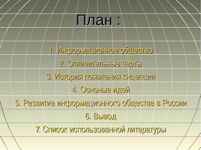 План : 1. Информационное общество 2. Отличительные черты 3. История появления...