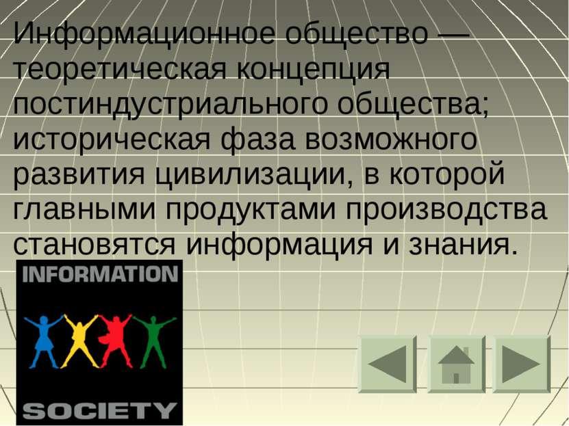 Информационное общество — теоретическая концепция постиндустриального обществ...