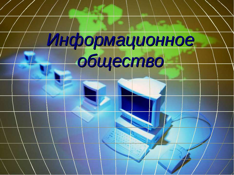 Информационное общество