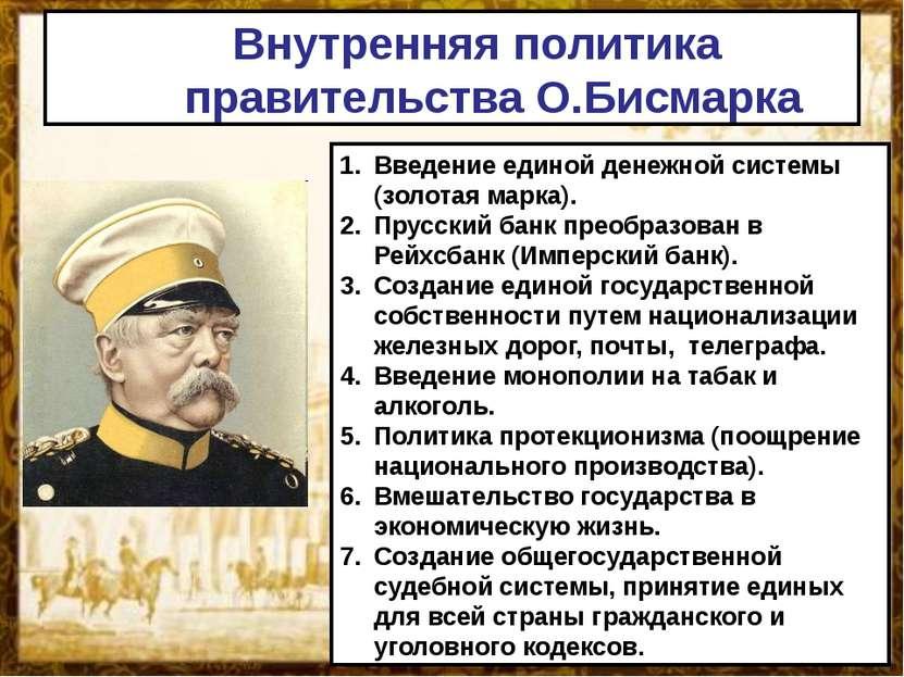 Внутренняя политика правительства О.Бисмарка Введение единой денежной системы...