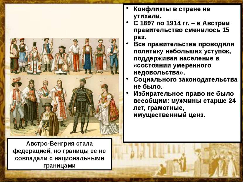 Конфликты в стране не утихали. С 1897 по 1914 гг. – в Австрии правительство с...