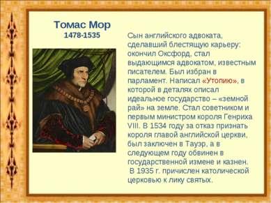 Томас Мор 1478-1535 Сын английского адвоката, сделавший блестящую карьеру: ок...