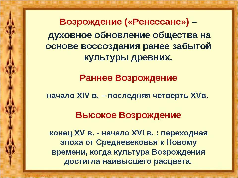 Возрождение («Ренессанс») – духовное обновление общества на основе воссоздани...