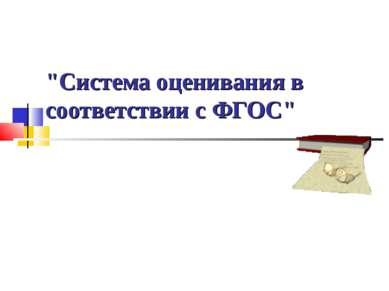 """""""Система оценивания в соответствии с ФГОС"""""""