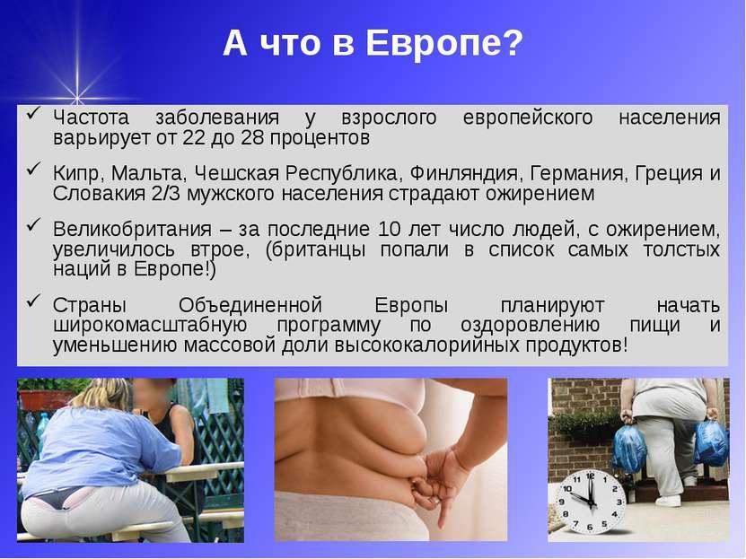 А что в Европе? Частота заболевания у взрослого европейского населения варьир...