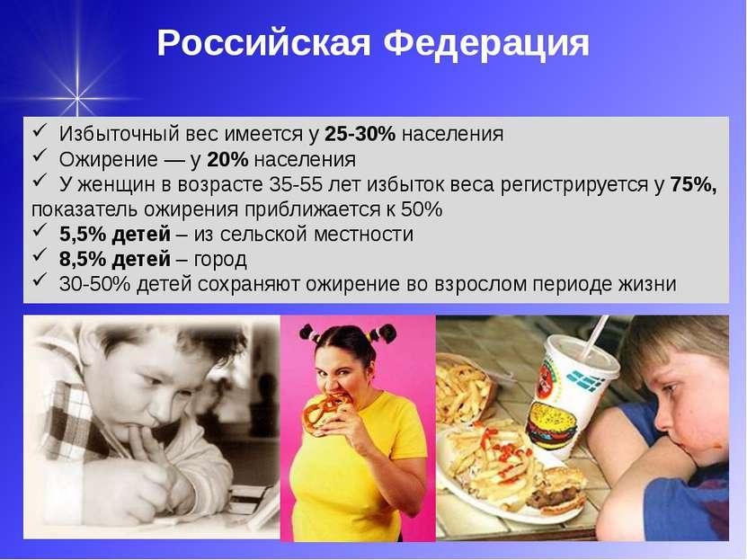 Российская Федерация Избыточный вес имеется у 25-30% населения Ожирение — у 2...