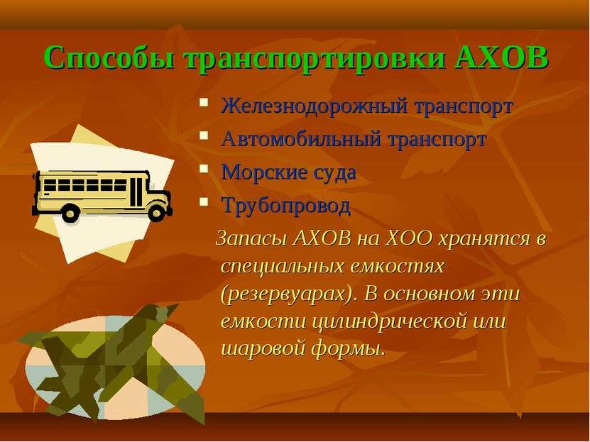 Способы транспортировки АХОВ Железнодорожный транспорт Автомобильный транспор...