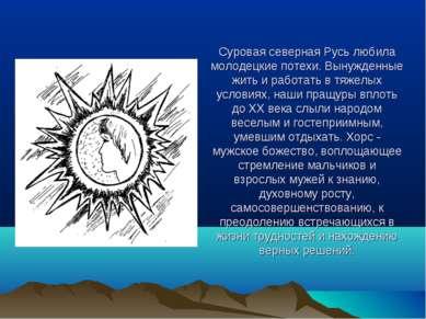 Суровая северная Русь любила молодецкие потехи. Вынужденные жить и работать в...