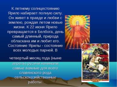 К летнему солнцестоянию Ярило набирает полную силу. Он живет в правде и любви...