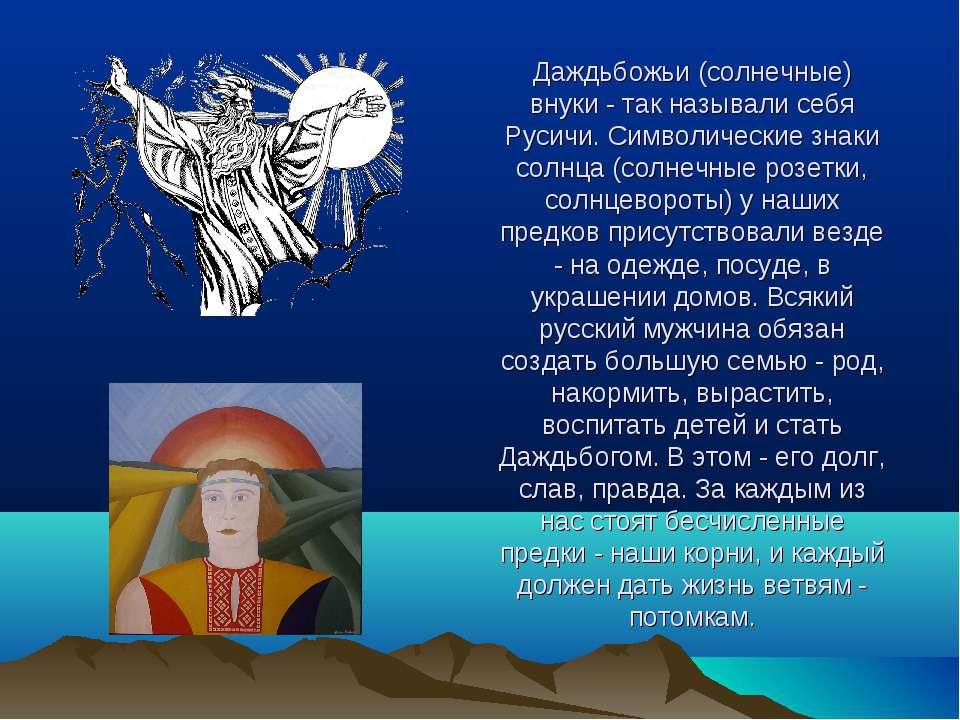 Даждьбожьи (солнечные) внуки - так называли себя Русичи. Символические знаки ...
