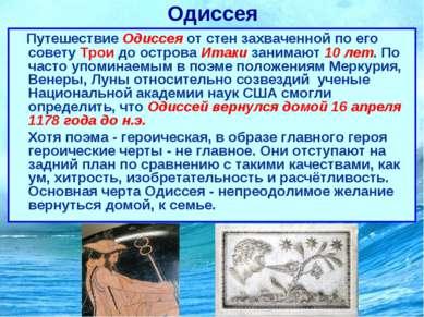 Одиссея Путешествие Одиссея от стен захваченной по его совету Трои до острова...