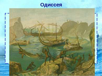 Одиссея Далее Одиссей и его корабли подплыли к «высокому городу» Ламоса. Одно...