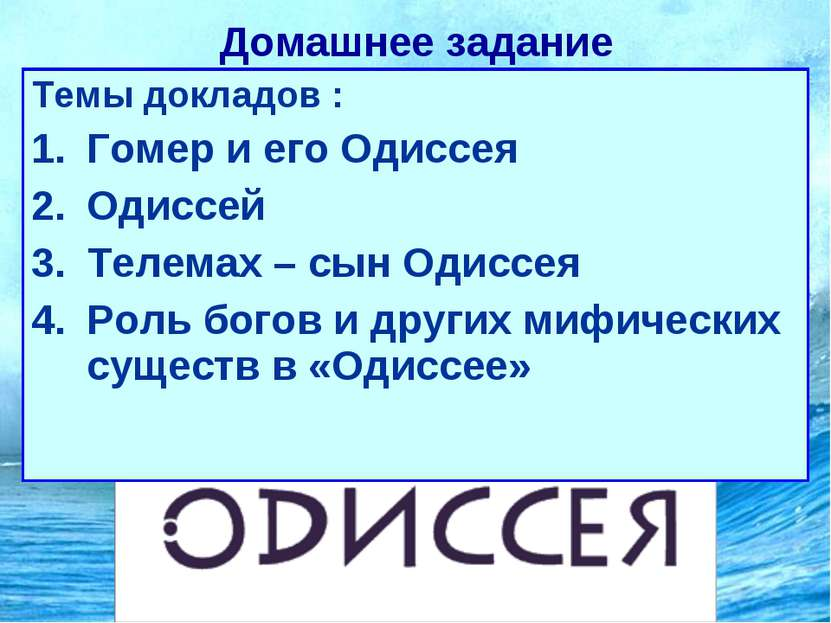 Домашнее задание Темы докладов : Гомер и его Одиссея Одиссей Телемах – сын Од...