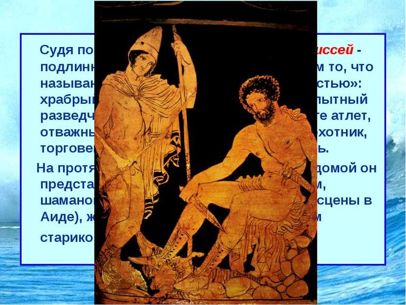 Одиссея Судя по обеим гомеровским поэмам, Одиссей- подлинно эпический герой ...