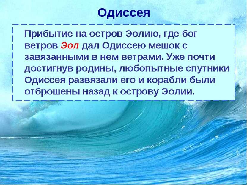 Одиссея Прибытие на остров Эолию, где бог ветров Эол дал Одиссею мешок с завя...