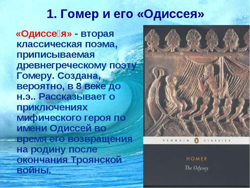 1. Гомер и его «Одиссея» «Одиссе я» - вторая классическая поэма, приписываема...