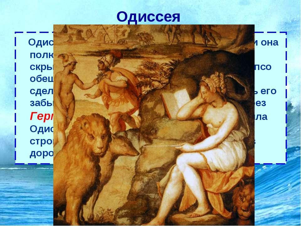 Одиссея Одиссей попал на остров богини Калипсо, и она полюбив его, продержала...