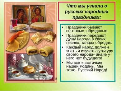 Что мы узнали о русских народных праздниках: Праздники бывают сезонные, обряд...