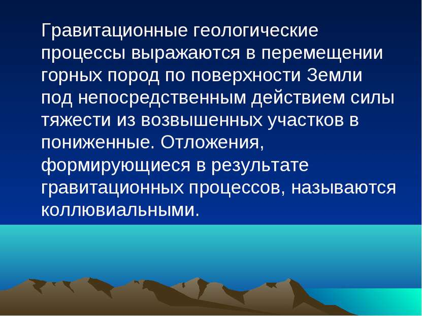 Гравитационные геологические процессы выражаются в перемещении горных пород п...