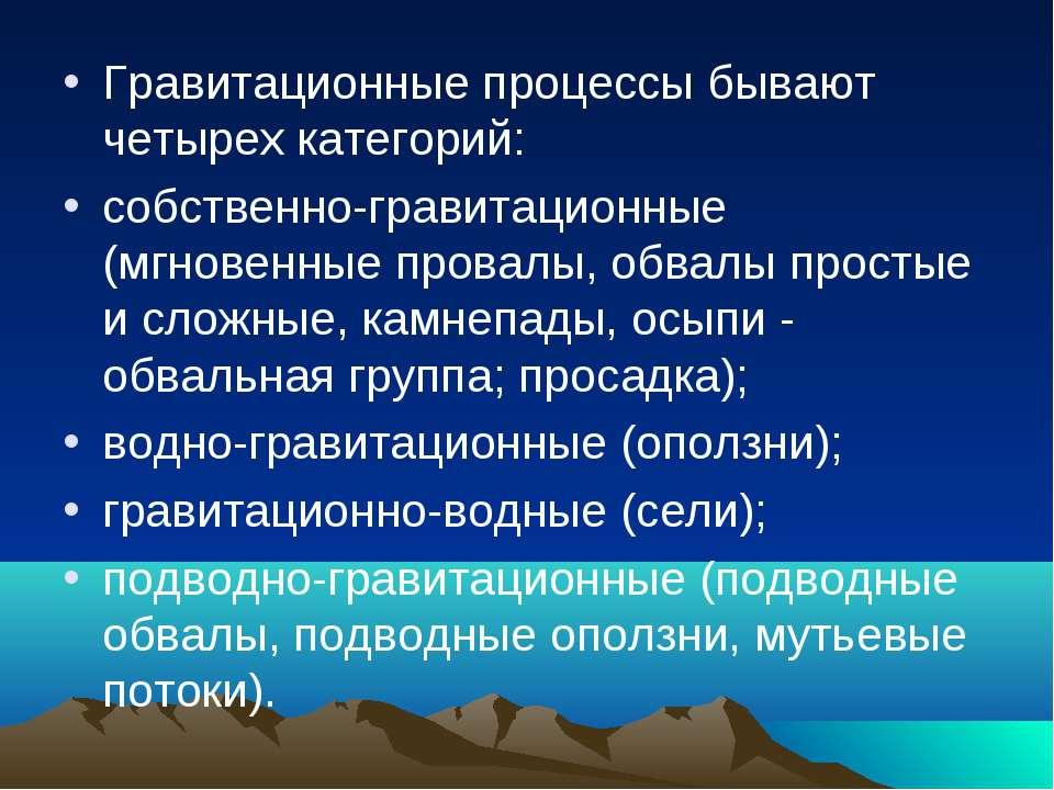 Гравитационные процессы бывают четырех категорий: собственно-гравитационные (...
