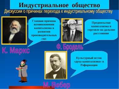 Индустриальное общество Главная причина возникновения капитализма в развитии ...