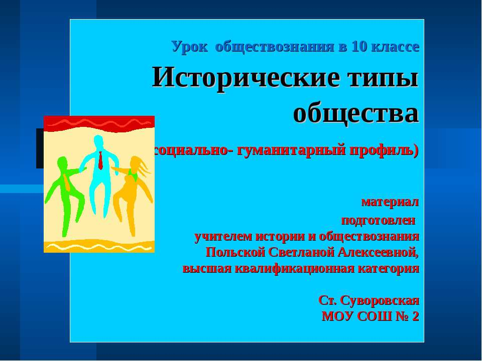 Урок обществознания в 10 классе Исторические типы общества (социально- гумани...
