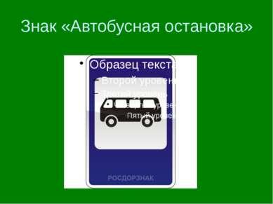 Знак «Автобусная остановка»