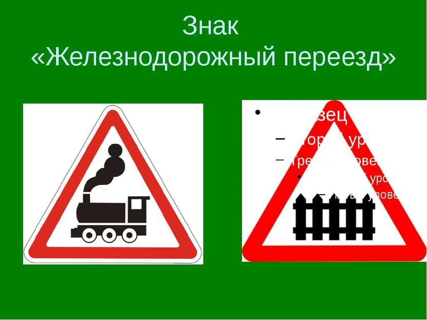 Знак «Железнодорожный переезд»