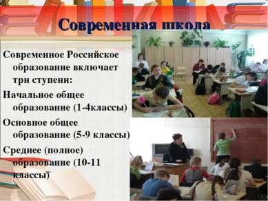 Современная школа Современное Российское образование включает три ступени: На...