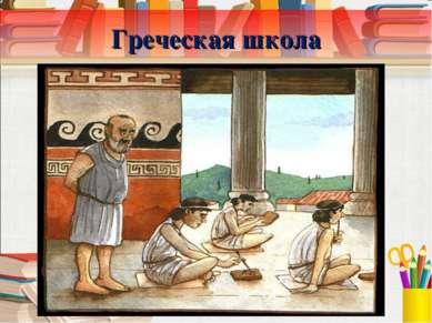Греческая школа